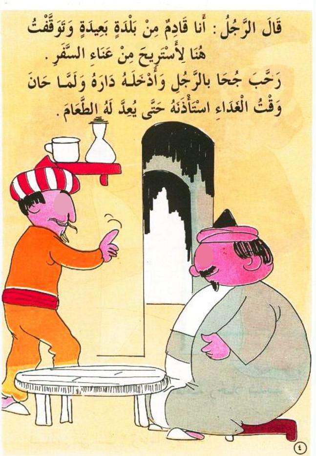 cours d'arabe gratuit 4