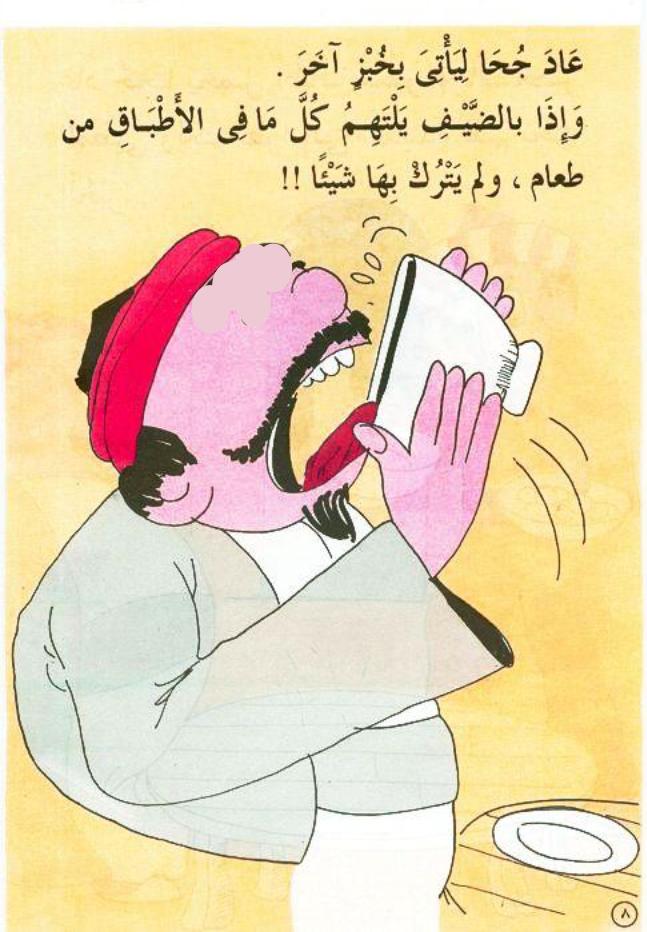 cours d'arabe gratuit 8