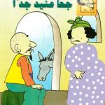 cours d'arabe gratuit 16