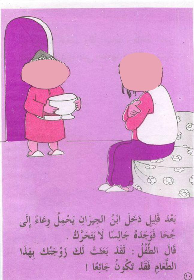 cours d'arabe gratuit 25