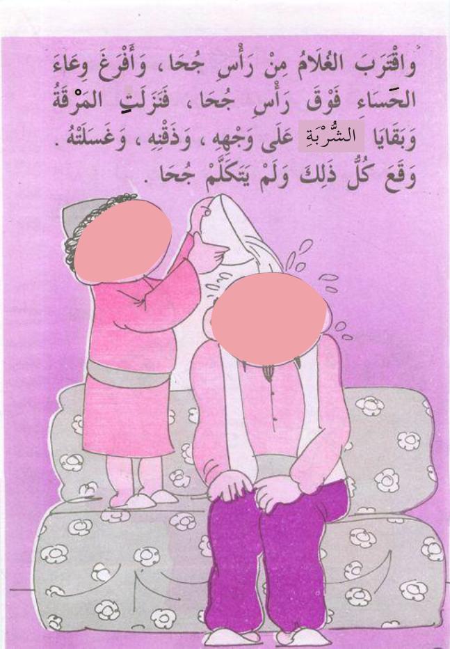 cours d'arabe gratuit 27
