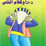 cours d'arabe gratuit 31
