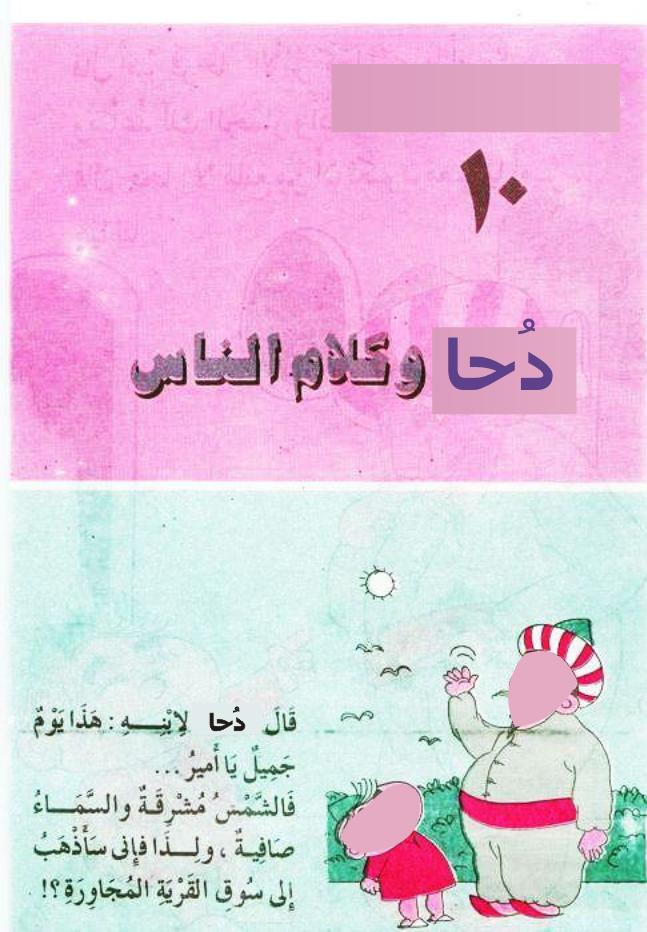 cours d'arabe gratuit 32