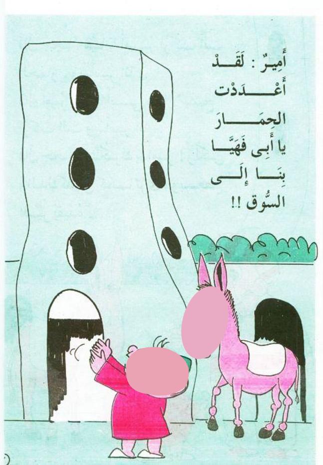 cours d'arabe gratuit 34